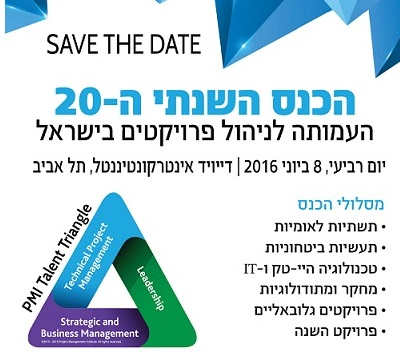 20thConference PMI Israel2