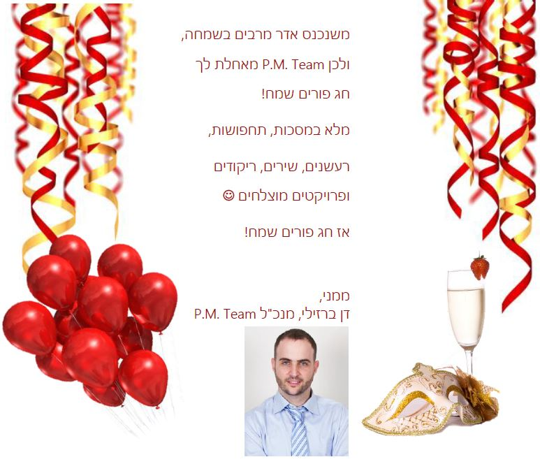 HAPPY PURIM2